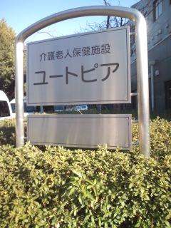 大阪 ユートピア アメリカン・ユートピア